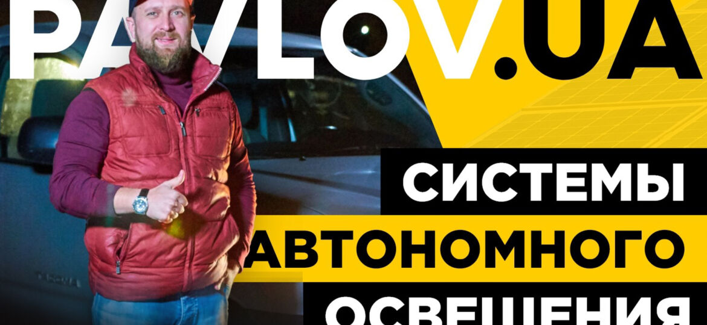 Pavlov-001